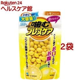 噛むブレスケア パウチ レモンミント(100粒*2袋セット)【ブレスケア】