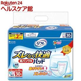 リフレ ズレなく快適 紙パンツ用パッド(30枚入)【リフレ 尿パッド】