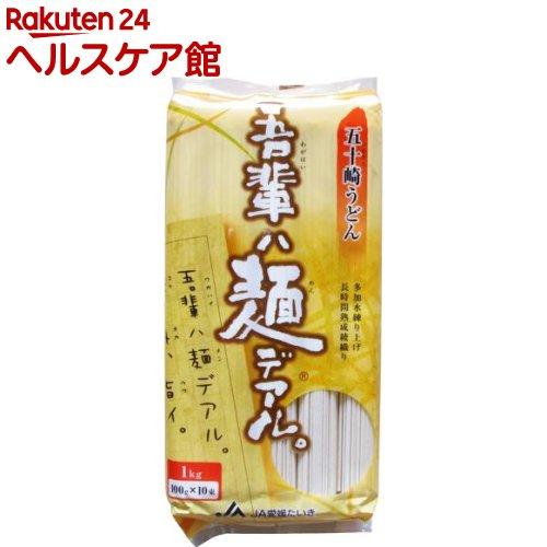 吾輩ハ麺デアル 五十崎うどん(100g*10束)