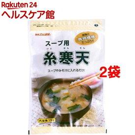 かんてんぱぱ スープ用糸寒天(15g*2コセット)【かんてんぱぱ】