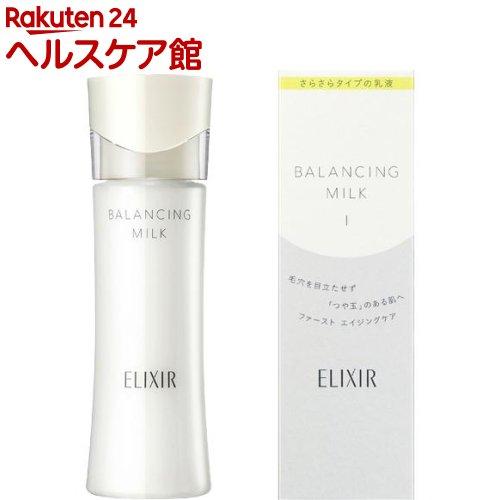資生堂 エリクシール ルフレ バランシング ミルク I(130mL)【エリクシール ルフレ】【送料無料】