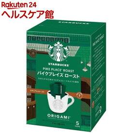 スターバックス オリガミ パーソナルドリップ コーヒー パイクプレイスロースト(5個入)【spts1】【slide_h2】