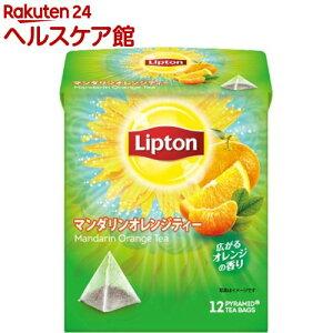 リプトン マンダリンオレンジティー ティーバッグ(12袋入)【リプトン(Lipton)】