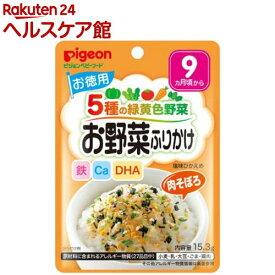 ピジョン ベビーフード 5種の緑黄色野菜 お野菜ふりかけ 肉そぼろ(15.3g)【more30】【赤ちゃんのお野菜ふりかけ】