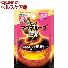 ピップ マグネループEX 高磁力タイプ ローズピンク 50cm(1本入)【ピップマグネループEX】