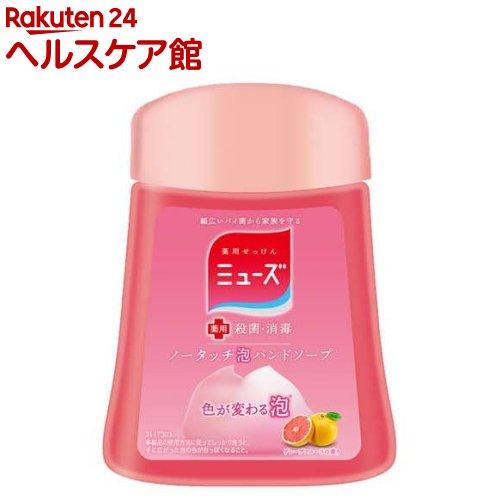 ミューズ ノータッチ泡ハンドソープ 詰替え ボトル グレープフルーツの香り(250mL)【ミューズ】