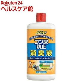 ジョイペット フン尿防止 消臭液(500ml)【ジョイペット(JOYPET)】