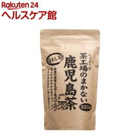 茶工場のまかない 鹿児島茶(320g)