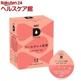 UCC ドリップポッド アールグレイ紅茶(12個入)【ドリップポッド(DRIP POD)】