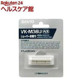 SANYO メンズシェーバー替刃(内刃) KA-VK-M36U(1コ入)【SANYO(三洋電機)】