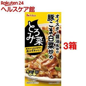 ハウス とろみ菜 オイスター醤油風味の豚こま白菜炒め(140g*3箱セット)