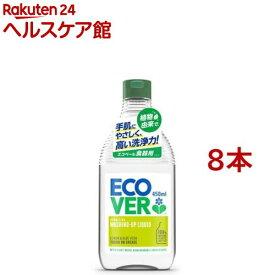 エコベール 食器用洗剤 レモン(450ml*8本セット)【エコベール(ECOVER)】