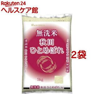 令和元年産 無洗米 秋田県産ひとめぼれ(5kg*2袋セット/10kg)