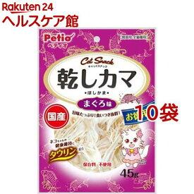 ペティオ キャットスナック 乾しカマ まぐろ味(45g*10コセット)【ペティオ(Petio)】