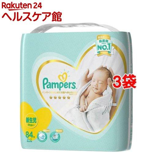 パンパース おむつ はじめての肌へのいちばん テープ ウルトラジャンボ 新生児(84枚入*3コセット)【パンパース】