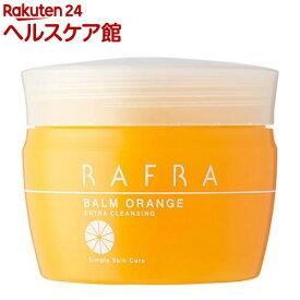 ラフラ バームオレンジ(100g)【ラフラ(RAFRA)】