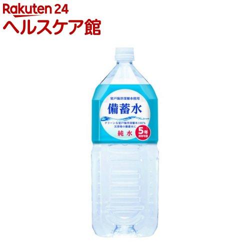 備蓄水(2L*6本入)【ichino11】