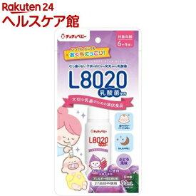 チュチュベビー L8020乳酸菌 マウスドロップ ぶどう風味(30ml)【チュチュベビー】