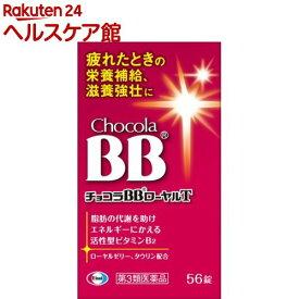 【第3類医薬品】チョコラBBローヤルT(56錠)【チョコラBB】
