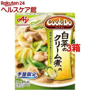 クックドゥ 白菜のクリーム煮用(130g*3箱セット)【クックドゥ(Cook Do)】