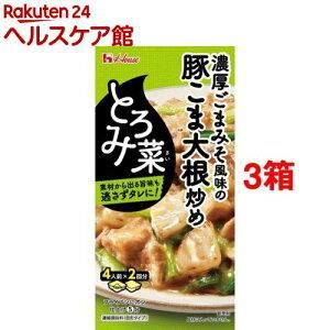 ハウス とろみ菜 濃厚ごまみそ風味の豚こま大根炒め(140g*3箱セット)