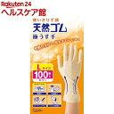 使いきり手袋 天然ゴム 極うす手 料理 掃除用 Lサイズ ナチュラル(100枚)【エステー】