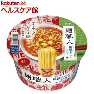 日清麺職人 塩糀まろやかトマト味 ケース(90g*12食入)【日清麺職人】