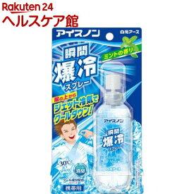 アイスノン 瞬間爆冷スプレー ミントの香り 携帯用(70mL)【spts13】【アイスノン】