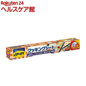 リード ヘルシークッキングシート 大(30cm*5m)【more30】【リード】