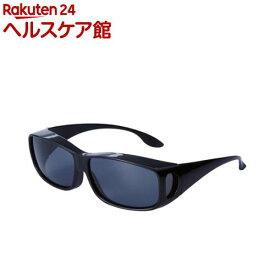 UVカット偏光オーバーサングラス 黒(1コ入)