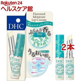 DHC 香る モイスチュア リップクリーム ミント(1.5g*2本セット)【DHC】