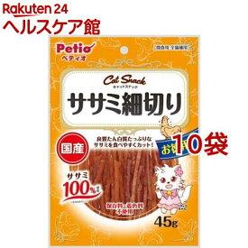 ペティオ キャットスナック ササミ細切り(45g*10コセット)【ペティオ(Petio)】