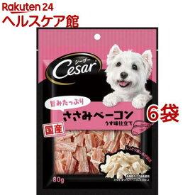 シーザースナック 旨みたっぷりささみベーコン(80g*6コセット)【シーザー(ドッグフード)(Cesar)】