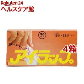 アイラップ ミニ(30枚入*4コセット)【more20】