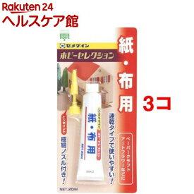 セメダイン 紙・布用 HL-002(20ml*3コセット)【more20】【セメダイン】