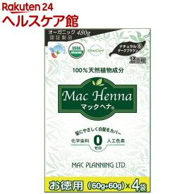 マック ヘナ ハーバルヘアトリートメント ナチュラルダークブラウン((60g+60g)4袋入)【マック ヘナ】