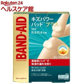バンドエイド キズパワーパッドプラス ひじ・ひざ用(3枚入)【バンドエイド(BAND-AID)】