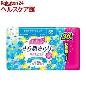 ナチュラ さら肌さらり 吸水ナプキン 安心中量用 65cc(36枚)【more20】【ナチュラ】