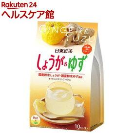 日東紅茶 しょうが&ゆず(10g*10袋入)【日東紅茶】