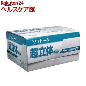 ソフトーク 超立体マスク サージカルタイプ 大きめサイズ(50枚入)【超立体マスク】[花粉対策 風邪対策 予防]