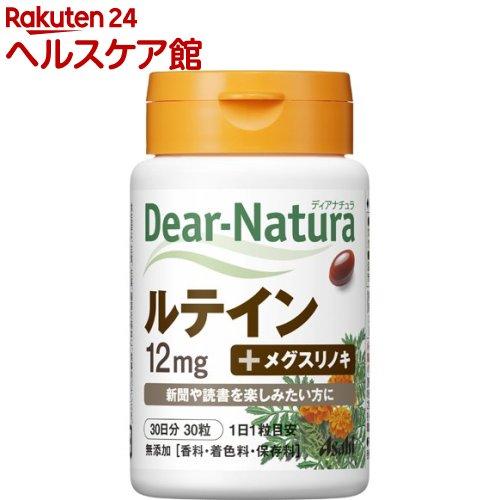 ディアナチュラ ルテイン(30粒)【1_k】【Dear-Natura(ディアナチュラ)】