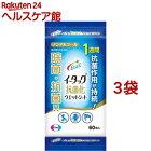 イータック抗菌化ウエットシート(60枚入*3袋セット)【イータック】[ウェットティッシュ]