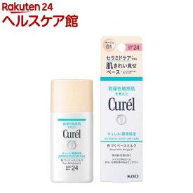 キュレル BBミルク 明るい肌色(30ml)【キュレル】