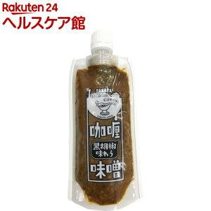 【訳あり】カレー黒胡椒味わう味噌(180g)【zaiko20_more】