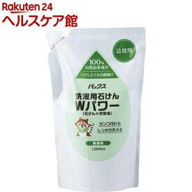 パックス 洗濯用石けんWパワー 詰替用(1000ml)【パックス】