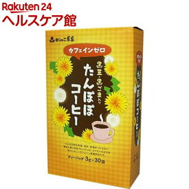 がんこ茶家 たんぽぽコーヒー(3g*30袋入)【more20】【がんこ茶屋】