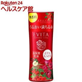 エビータ ボタニバイタル ディープモイスチャーミルク II 無香料(130mL)【EVITA(エビータ)】