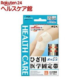 中山式 ひざ用医学固定帯メッシュ LLサイズ(1コ入)