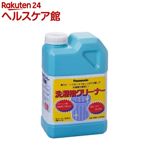 パナソニック 洗濯漕クリーナー 塩素系 N-W1(1.5L)