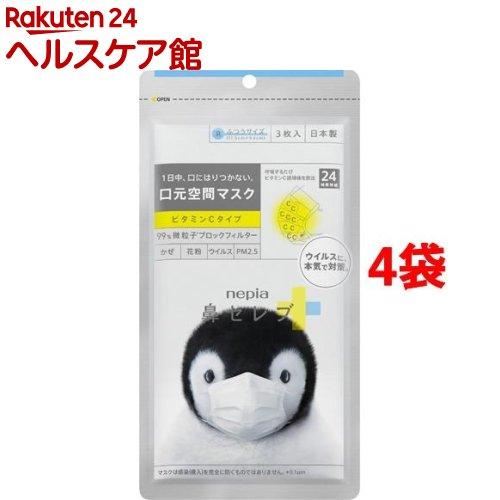 ネピア 鼻セレブマスク+ビタミンC ふつうサイズ(3枚入*4コセット)【ネピア(nepia)】